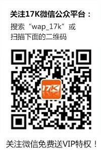 17k Weixin
