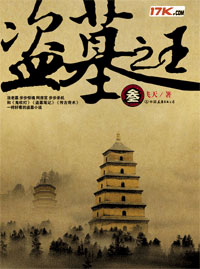 http://img.17k.com/channel/ebook/daomuzhiwang3.jpg