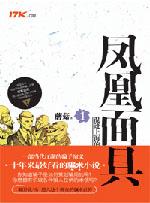 http://img.17k.com/channel/ebook/fenghuang1.jpg