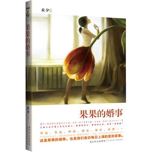http://img.17k.com/channel/ebook/guoguodehunshi.jpg