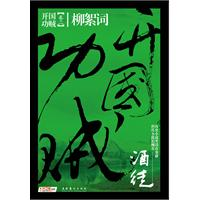 http://img.17k.com/channel/ebook/kaiguogongzei2.jpg