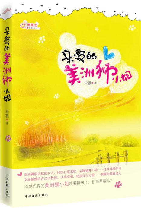 http://img.17k.com/channel/ebook/qinaidemeizhoushixiaojie.jpg