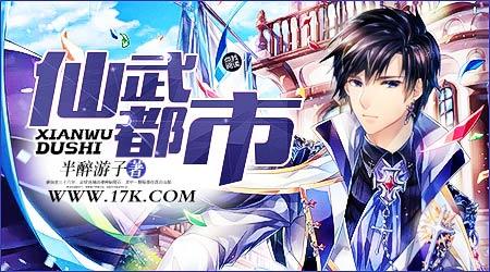 仙武龙8娱乐