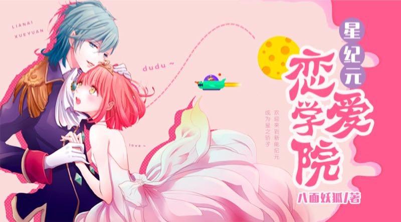 八面妖狐新作:星纪元学院