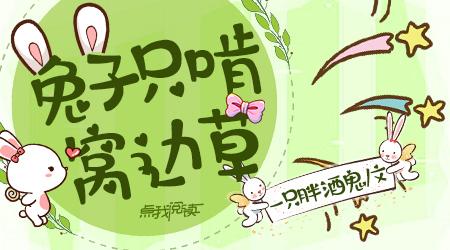 东亚醋王:兔子只啃窝边草