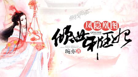 凤隐凰图:倾世邪王妃