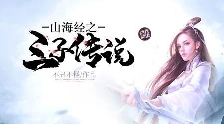 山海經之三(san)子傳說(shuo)