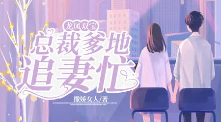 龙凤双宝:总裁爹地追妻忙