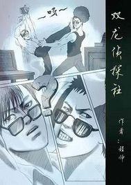 双龙侦探社