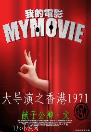 大导演之香港1971