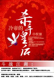 斗战江湖:冷帝的杀手皇后
