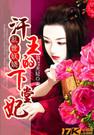 乱世妖娆:汗王的下堂妃
