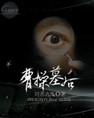 谍战特工小说军事小说 17k小说网