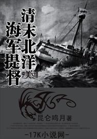 清末北洋海军提督