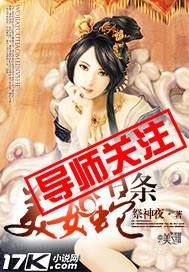 《我家有条美女蛇》电子书免费下载