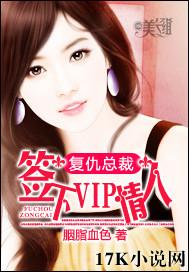 [花语书坊]胭脂雪色小说《复仇总裁:签下VIP情人》全本在线阅读
