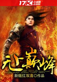 《无上巅峰》电子书免费下载