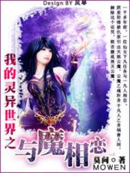灵异世界:仙魔恋