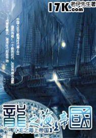 龙之海上帝国