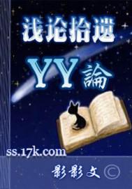 浅论拾遗_yy论