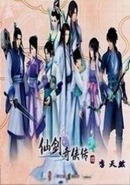 仙剑奇侠传四