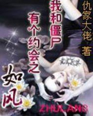 《我和僵尸有个约会之如风》电子书免费下载