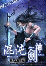 """混沌剑神"""""""