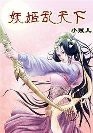 《妖姬乱天下之锦葵簪》电子书免费下载