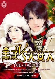 王子VS大女人
