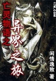 《亡灵物语之异界之旅》电子书免费下载