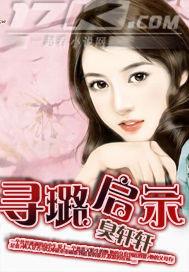 米璐璐的小说_米璐璐的小说在线免费阅读-17K
