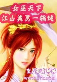 江山/女巫天下江山美男一锅炖