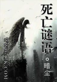 《死亡谜语》电子书免费下载