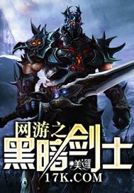 """网游之黑暗剑士"""""""