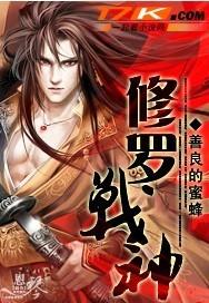 《修罗战神》电子书免费下载