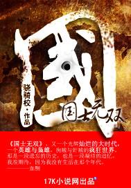 《国士无双》全集TXT下载-作者:骁骑校