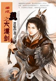 西风烈之大漠剑A