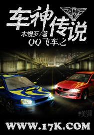 QQ飞车之车神传说