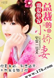 《霸爱绝宠:总裁的小娇妻》电子书免费下载