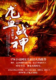 数字出版作品:龙血战神