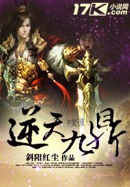 《逆天九鼎》电子书免费下载