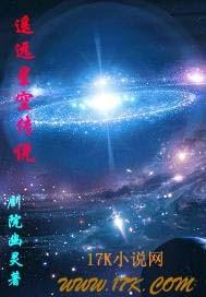 遥远星空传说