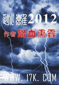 逃离2012
