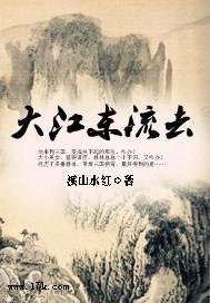 大江东流去