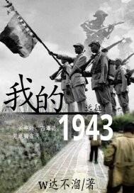 我的1943