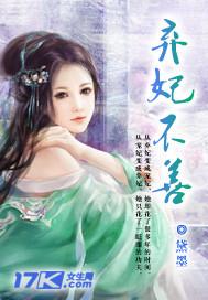 《床榻缠欢:王的弃妃》电子书免费下载