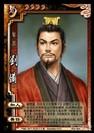 重生三国之皇叔刘备