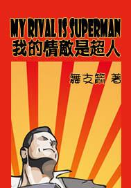 我的情敌是超人