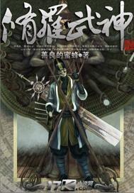 《修罗武神》电子书免费下载