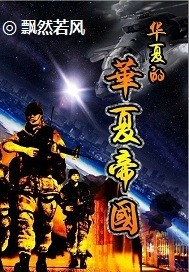 华夏的华夏帝国
